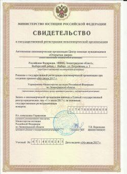 Svidetelstvo_Registratsii