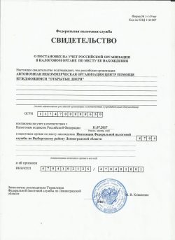 Svidetelstvo_nalogi