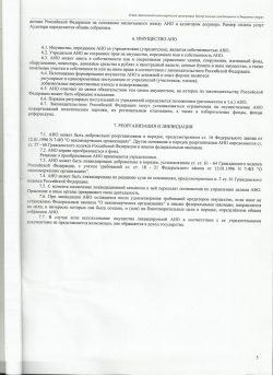 Ustav06