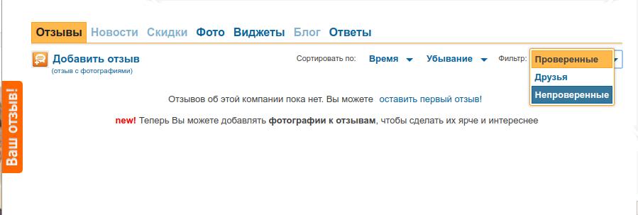 """переключатель """"непроверенные"""" на портале"""