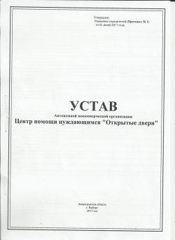 Ustav01