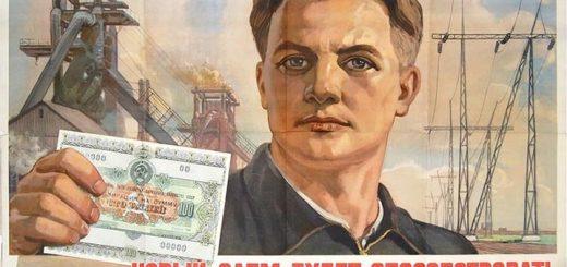 мотивационный плакат времен СССР